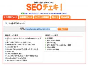 FireShot Capture 4 - SEOチェキ! 無料で使えるSEOツール - http___seocheki.net_