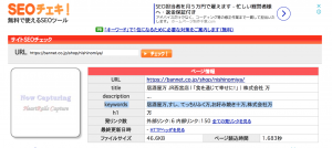 FireShot Capture 5 - サイトSEOチェック - SEOチェキ!_ - http___seocheki.net_site-check.php